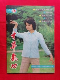 中华气功1984年第3期(季刊)