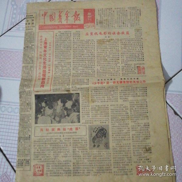 中国青年报1985年12月15日 星期刊