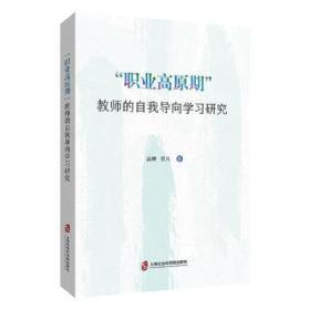 """""""职业高原期""""教师的自我导向学习研究 高珊,贾凡 上海社会科学院出版社9787552035292正版全新图书籍Book"""