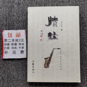 晴缘(签名书)