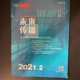 未来传播2021年第2期