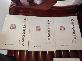 中国经济问题研究上、下册+中国宏观经济问题研究(3册合售)