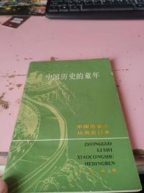 中国历史的童年 有破损