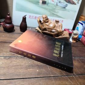 光辉的历程,中国共产党七十年历史图集