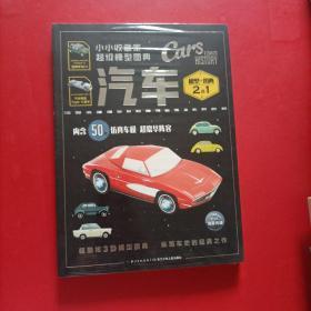 小小收藏家超级模型图典:汽车 未拆封