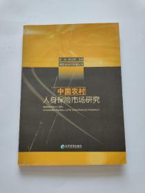 中国农村人身保险市场研究