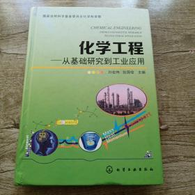 化学工程:从基础研究到工业应用
