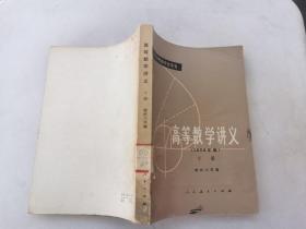 高等数学讲义【1958年版】下册(正版现货,包挂刷)