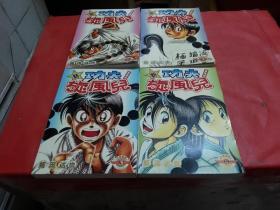 漫画---新功夫旋风儿(柔道篇)全四册