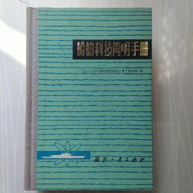 船舶科技简明手册 精装