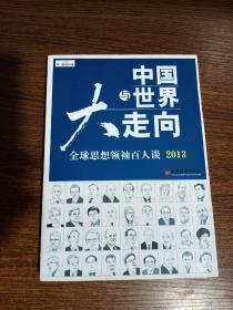 中国与世界大走向:全球思想领袖百人谈2013
