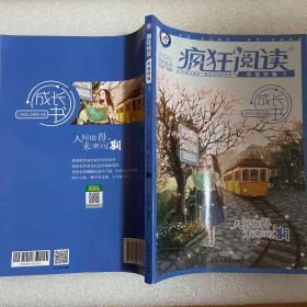 疯狂阅读年度特辑3 成长书(年刊)校园文学 课外阅读(2019版)--天星教育