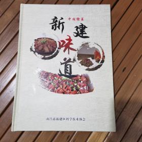 中国赣菜——新建味道
