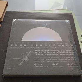 星际唱片:致外星生命的地球档案