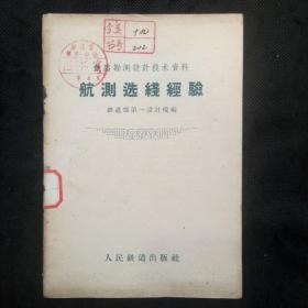 航测选线经验(1959年1版1印)