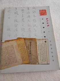西泠印社2011秋拍卖,古籍善本