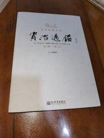 文白对照全译,资治通鉴,第六辑,唐(下〉(o拾捌  )