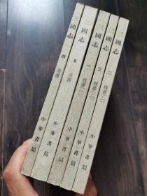 三国志(全5册)1962年2印 品佳