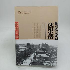 沈阳历史文化丛书——沈阳史话