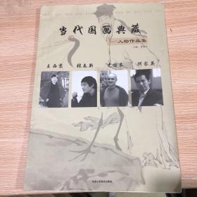当代国画典藏一人物作品集(王西京,张春新,史国良,何家英)
