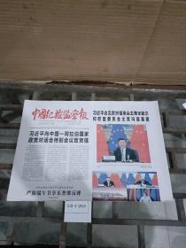 中国纪检监察报 2020年6月23日