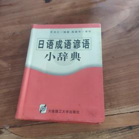 日语成语谚语小辞典