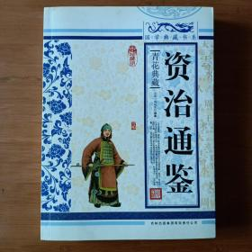 国学典藏书系  资治通鉴