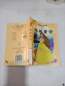 格林童话著名童话神话系列