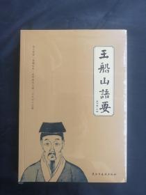 王船山语要(全新塑封)