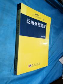 泛函分析新讲:大学数学科学丛书21(内页干净)