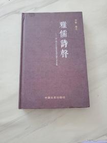 雅儒诗声——清·浙江江山雅儒刘氏诗人作品集