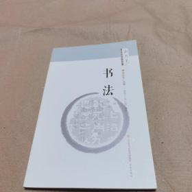 """""""新六艺""""教育系列丛书:书法"""