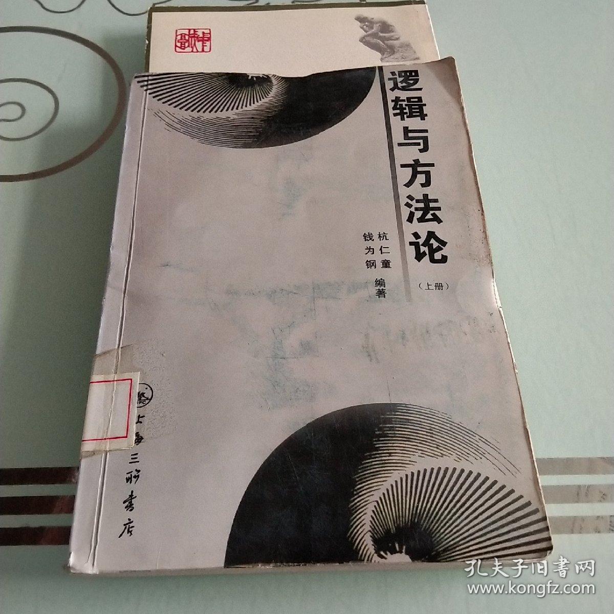 逻辑与方法论(上)