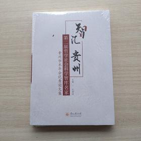 全新未拆封:《智汇贵州:第二届哲学社会科学智库名家·贵州学术年会优秀论文集》