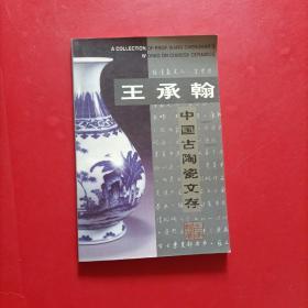 王承翰中国古陶瓷文存