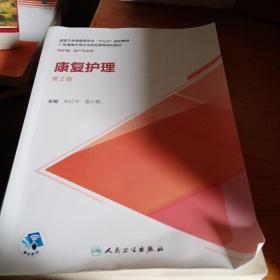 康复护理 第二版 朱红华