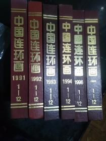 中国连环画合订本(1991、1992、1993、1994、1996、1998年)精装6年合售含停刊号
