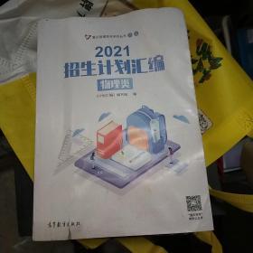2021招生计划汇编(物理类)重庆版