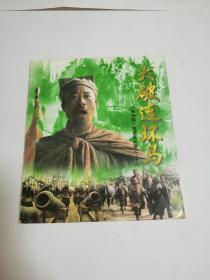 水浒传电视剧连环画(28)