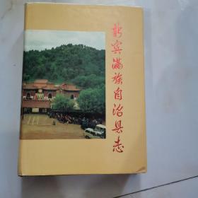 新宾满族自治县志
