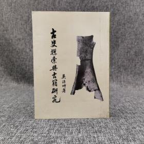 特惠· 台湾万卷楼版 吴浩坤《古史探索与古籍研究》(锁线胶订; 绝版)
