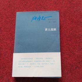黄土高原:张承志作品系列·卷六·散文