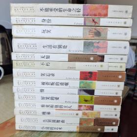 米兰·昆德拉作品系列全套14本(内页干净)具体看实图拍摄
