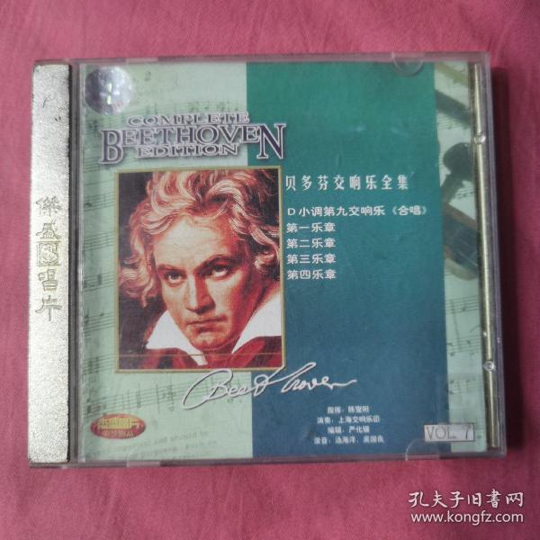CD光盘 贝多芬交响乐全集(7)