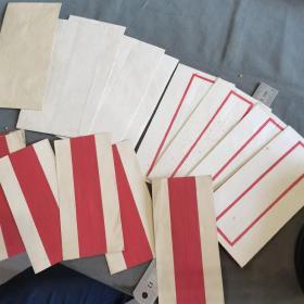 清代宣纸空白老信封 15件