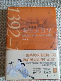 海东五百年:朝鲜王朝(1392—1910)兴衰史
