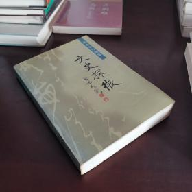 文史探微:黄永年自选集