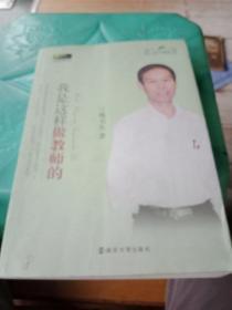中国教师书坊:我是这样做教师的