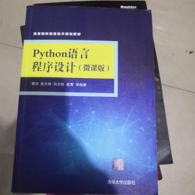 Python语言程序设计(微课版)(高等院校信息技术规划教材)