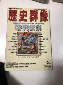历史群像(1996年2月号No23日本原版书)